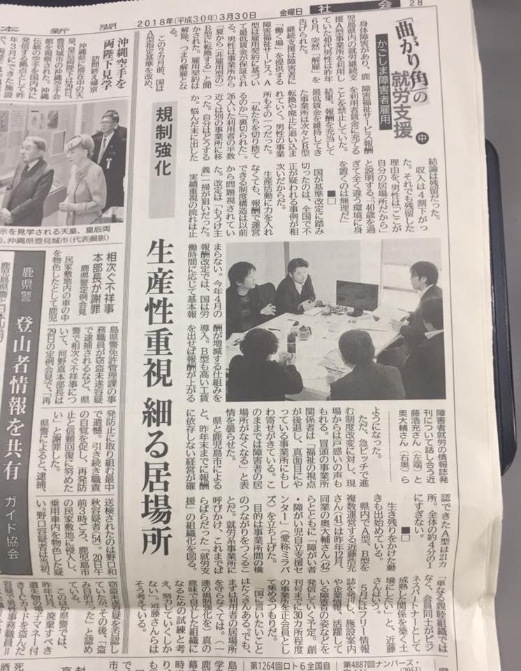 2018年3月30日 南日本新聞(鹿児島)にミラパズが紹介されました